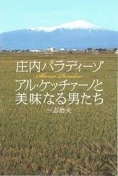 庄内パラディーゾ表紙.jpg